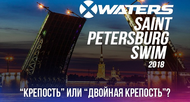 Заплыв «X-Waters Saint Petersburg Swim 2018».